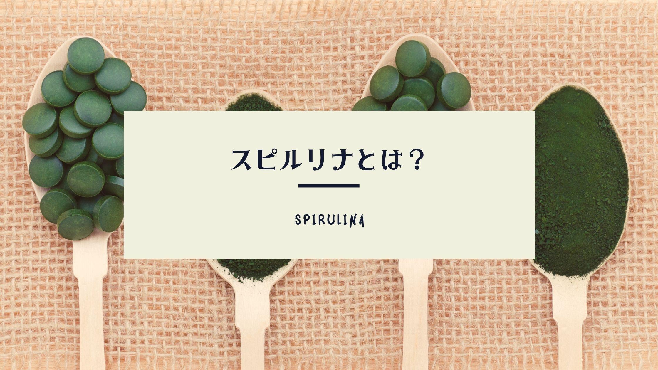 スピルリナ 未来食 メキシコ アレルギー鼻炎 アレルギー 美容 健康