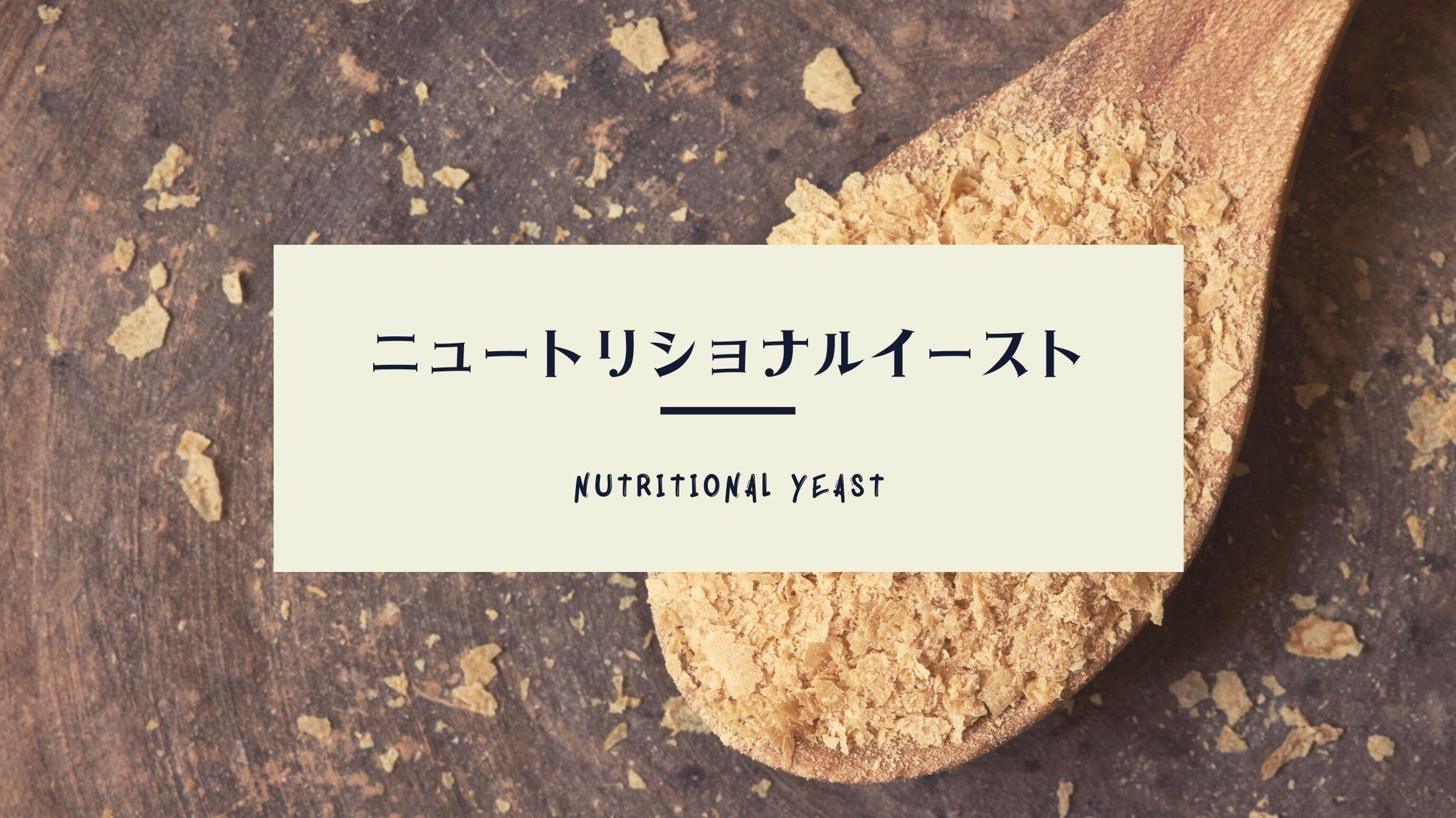 ニュートリショナルイースト ヴィーガン ベジタリアン 栄養 効果 効能 メリット ビタミン B12 おすすめ 菜食