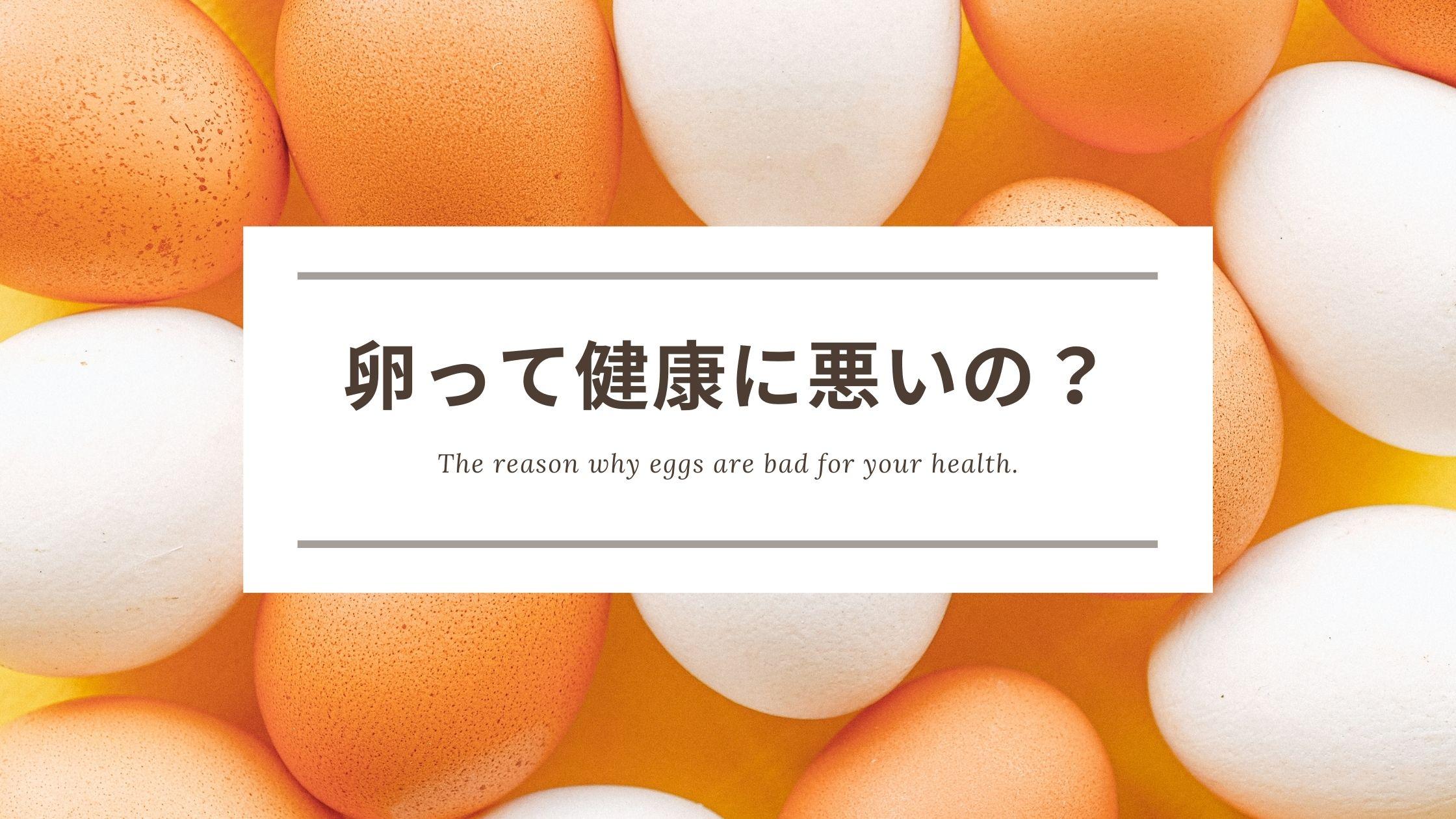 卵 不健康 体に悪い 病気 癌