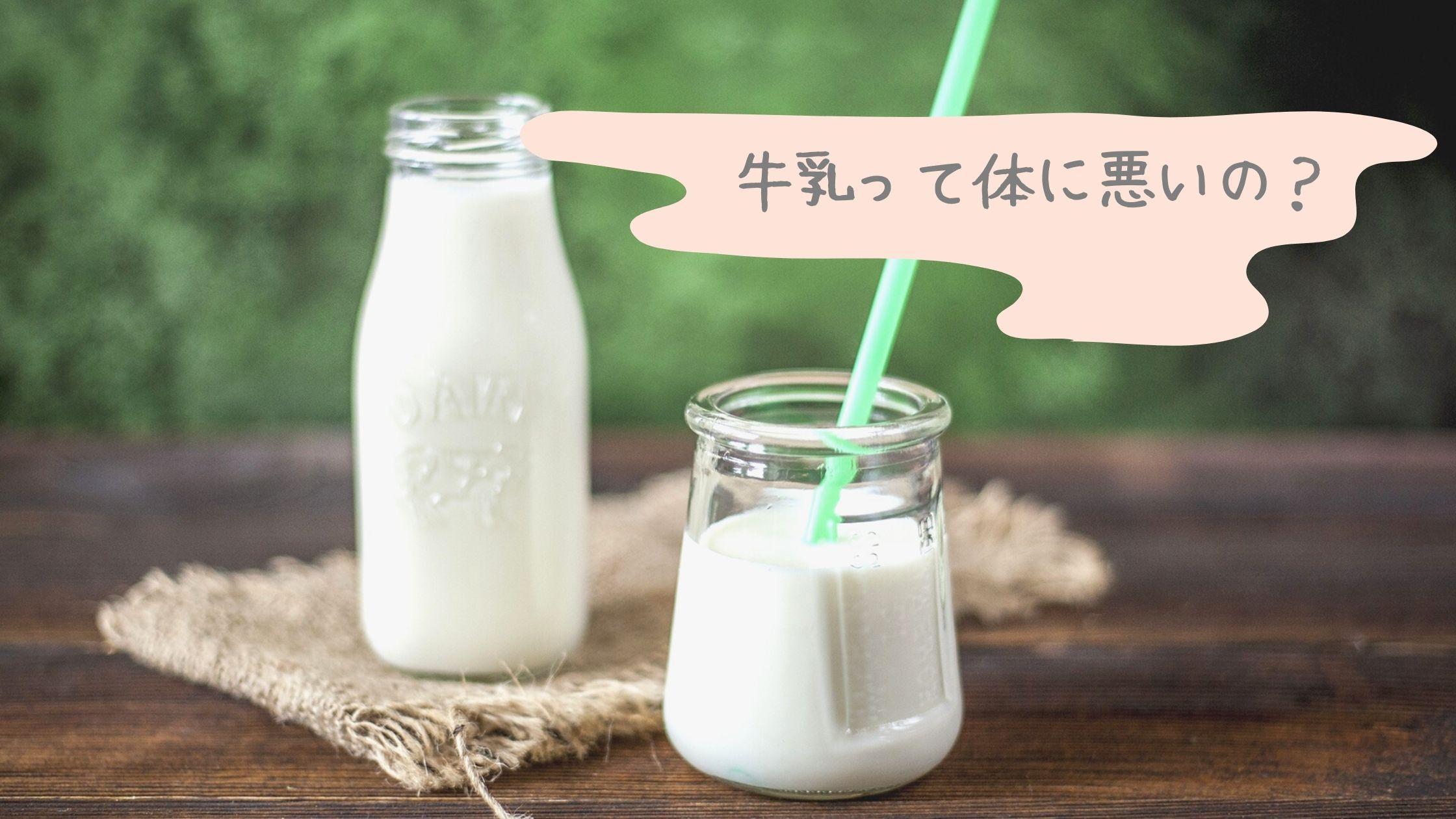 牛乳 乳製品 不健康 体に悪い 膿