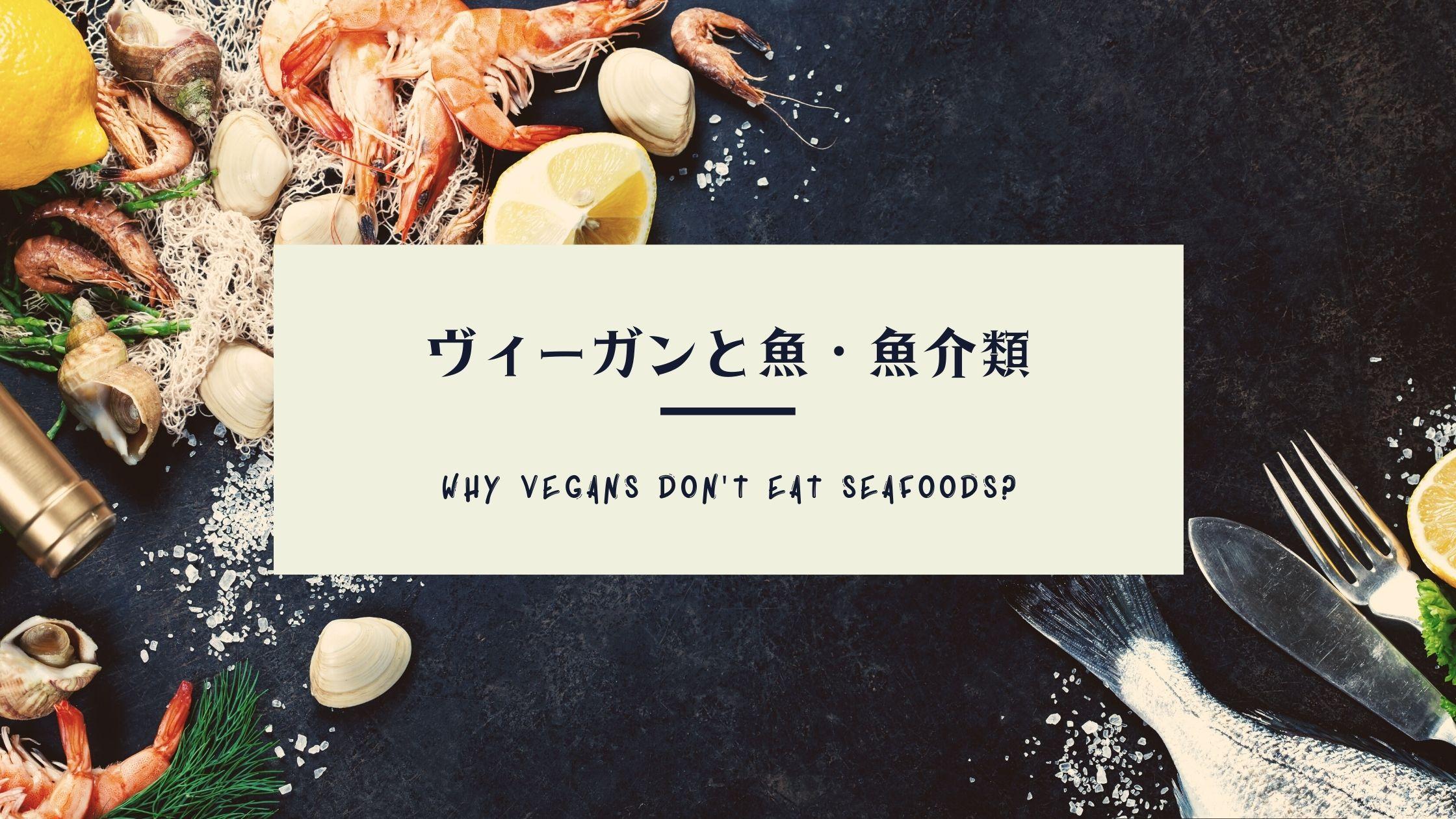 ヴィーガン 魚 魚介類 プラスチック ペスカタリアン