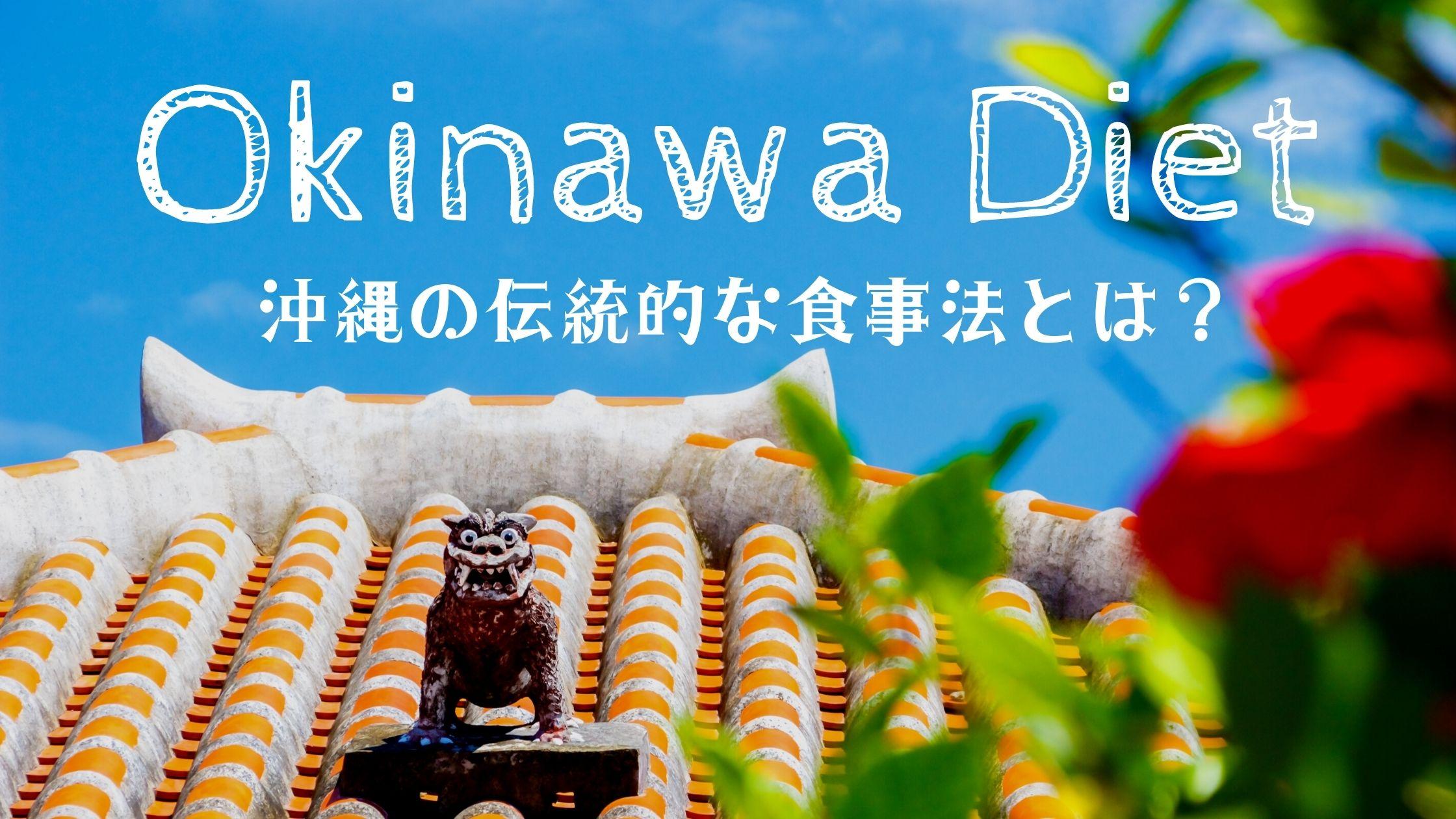 沖縄 長寿 ヴィーガン 食事法