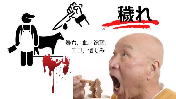 肉食 禁止 歴史